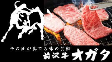 前沢牛オガタ 特集