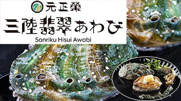 北日本水産 アワビ特集