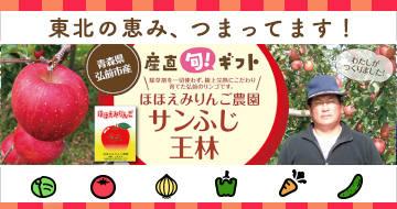 ほほえみりんご農園
