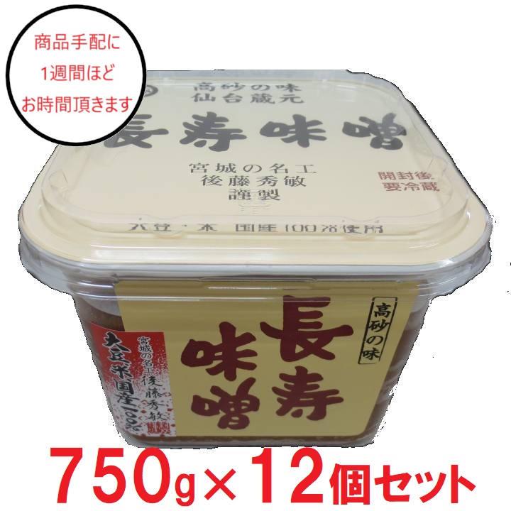 [宮城]東松島長寿味噌 田舎味噌 カップ×12の商品画像