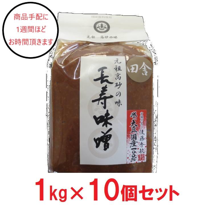 [宮城]東松島長寿味噌 田舎味噌 袋×10の商品画像