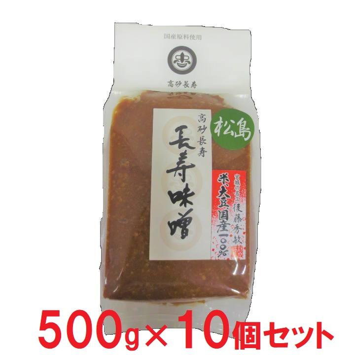 宮城【東松島長寿味噌】松島味噌赤 袋 500g×10の商品画像