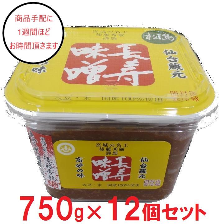 [宮城]東松島長寿味噌 松島味噌赤 カップ 750g×12の商品画像