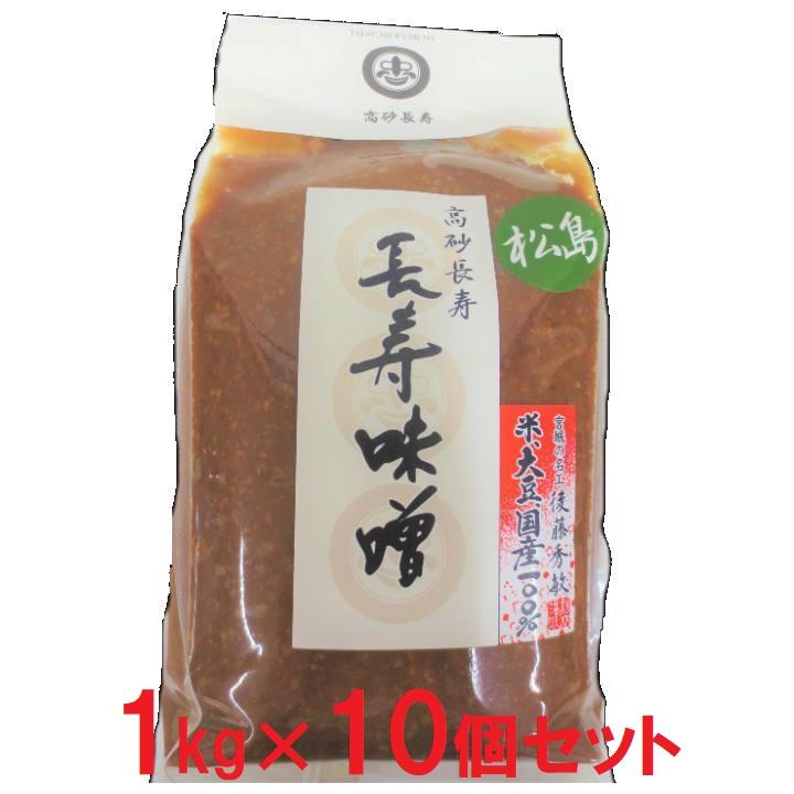 宮城【東松島長寿味噌】松島味噌赤 袋 1kg×10の商品画像