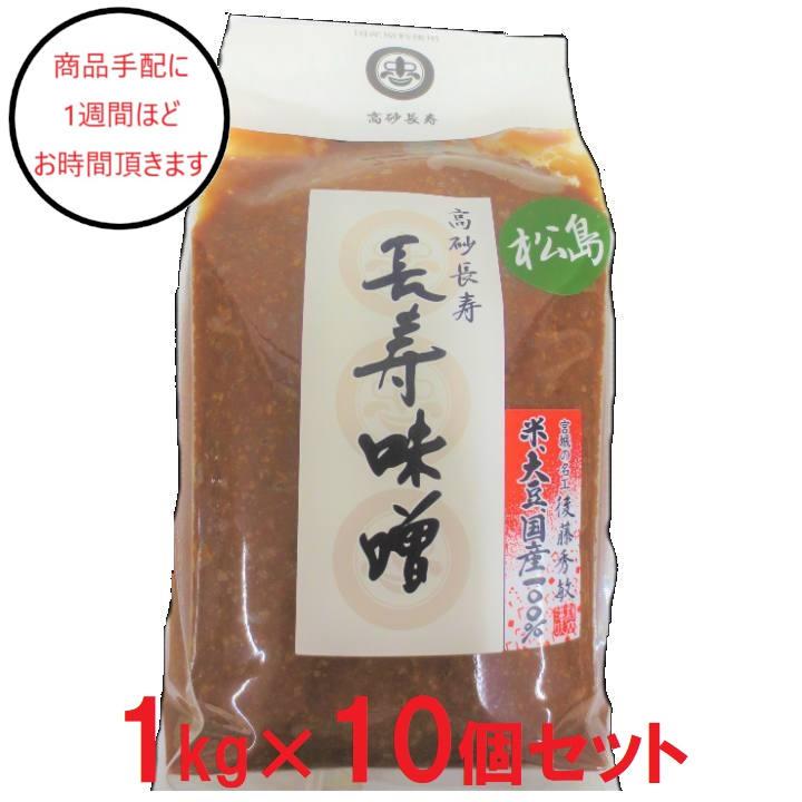 [宮城]東松島長寿味噌 松島味噌赤 袋 1kg×10の商品画像
