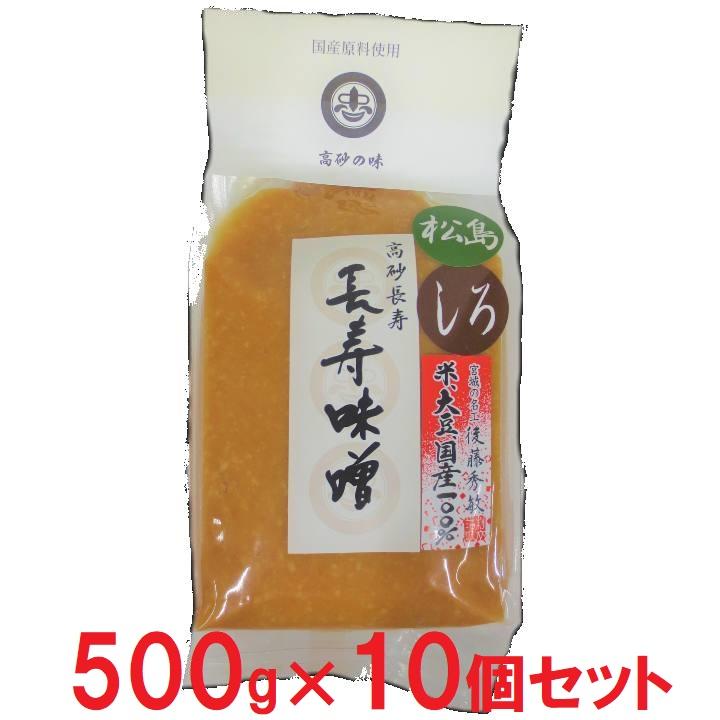 宮城【東松島長寿味噌】松島味噌白 袋 500g×10の商品画像