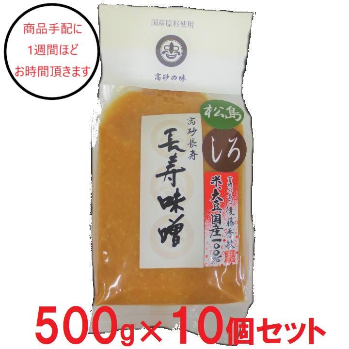 [宮城]東松島長寿味噌 松島味噌白 袋 500g×10の商品画像