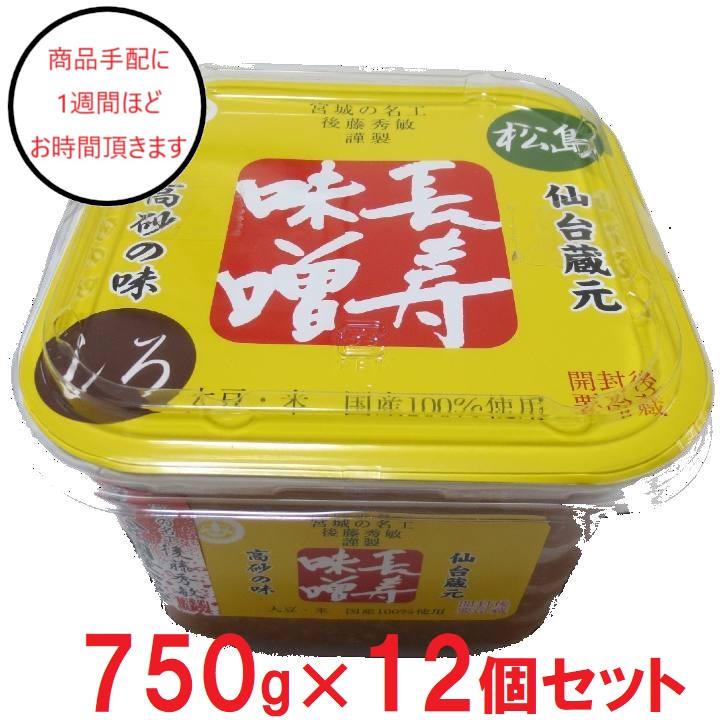 [宮城]東松島長寿味噌 松島味噌白 カップ 750g×12の商品画像