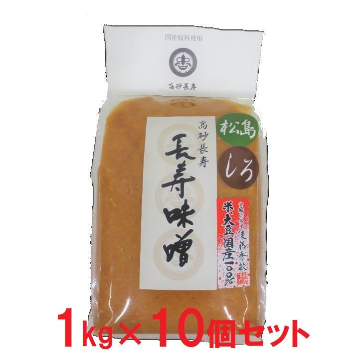 宮城【東松島長寿味噌】松島味噌白 袋 1kg×10の商品画像