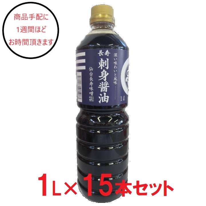 [宮城]東松島長寿味噌 刺身醤油×15の商品画像