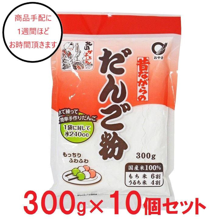 [岩手]小山製麺 だんご粉×10の商品画像