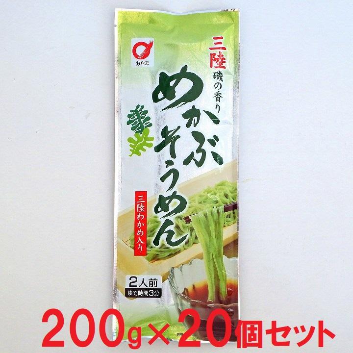 岩手【小山製麺】三陸めかぶそうめん×20の商品画像