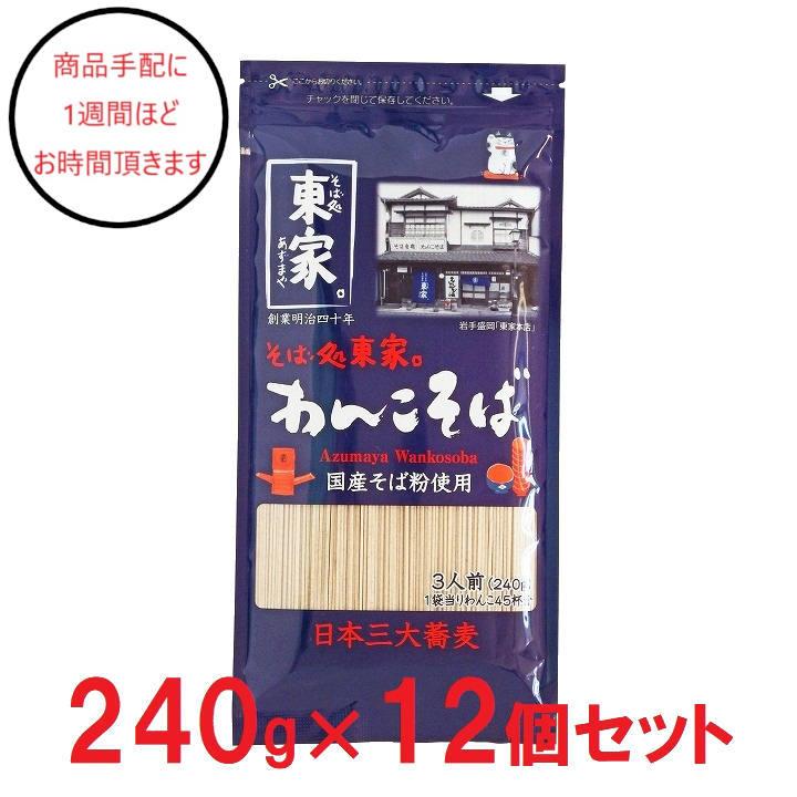 [岩手]小山製麺 そば処東屋のわんこそば×12の商品画像