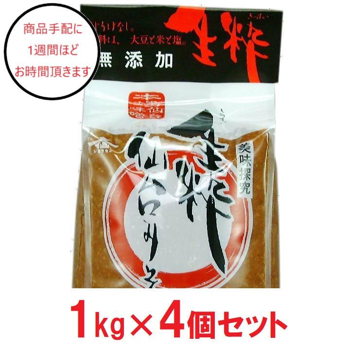 [宮城]仙台味噌醤油 上仙 生粋×4の商品画像