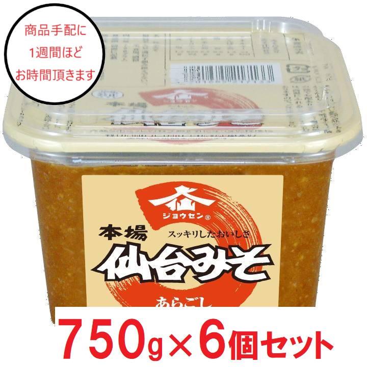 [宮城]仙台味噌醤油 上仙仙台味噌カップ×6の商品画像