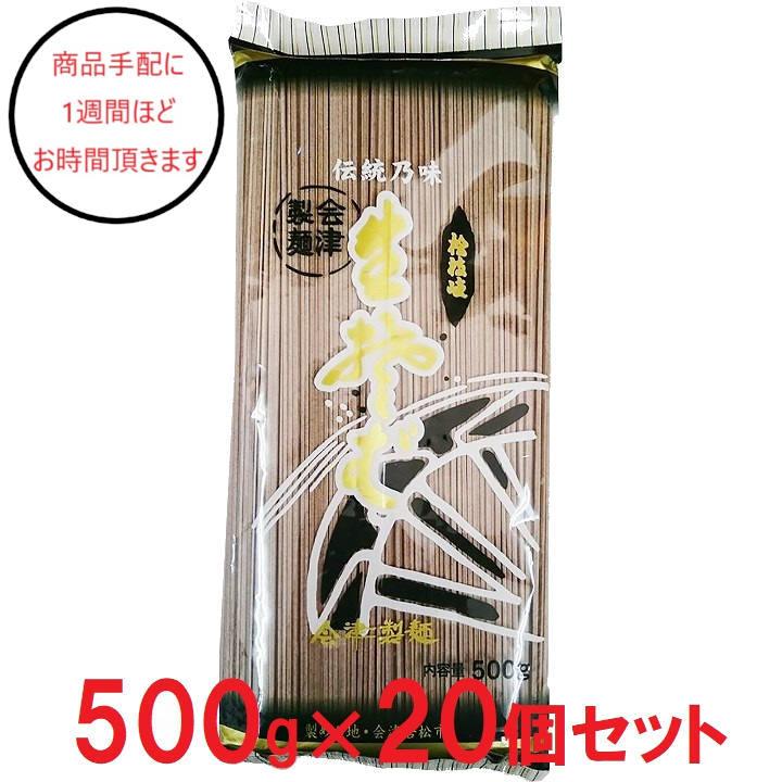 [福島]会津製麺 桧枝岐そば 500g×20の商品画像