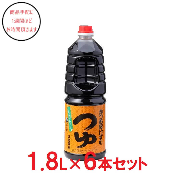 [青森]ワダカン かつお厚けずりつゆ×6の商品画像