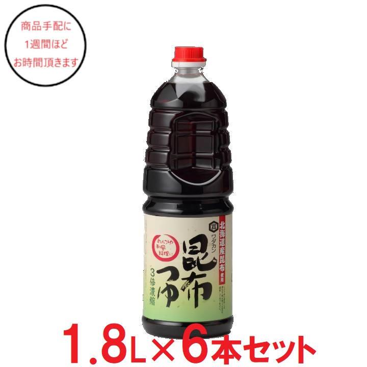 [青森]ワダカン 昆布つゆ×6の商品画像