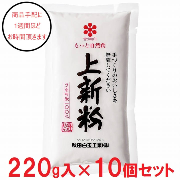 [秋田]雪小町 上新粉×10の商品画像
