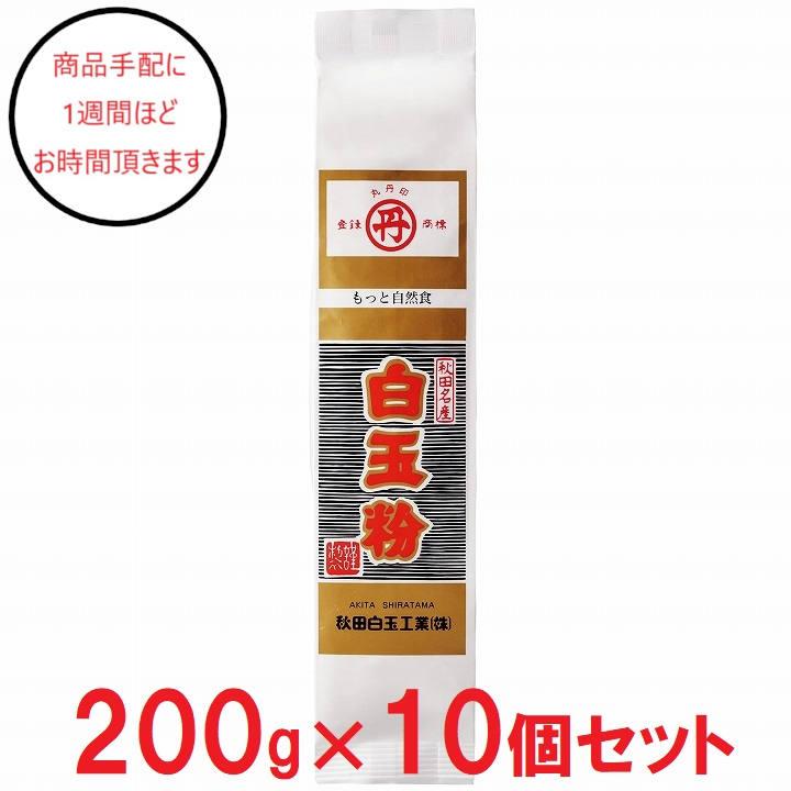 [秋田]マルタン 白玉粉×10の商品画像