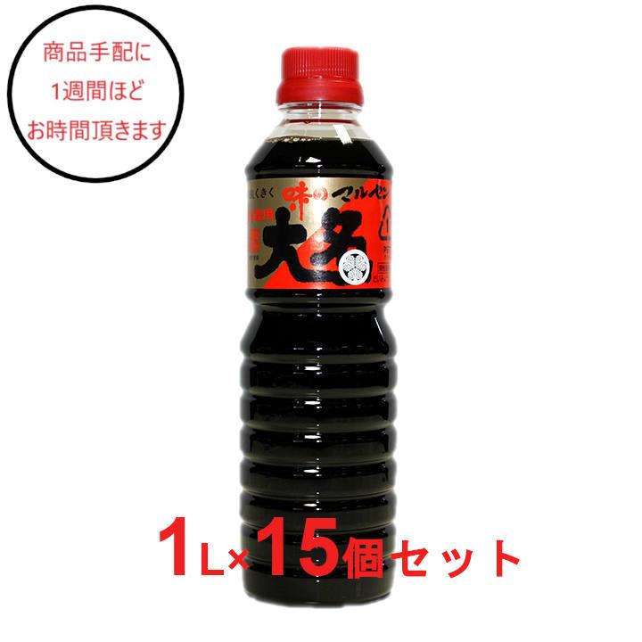 [宮城]マルセン醤油 味の大名しょうゆ1L×15の商品画像