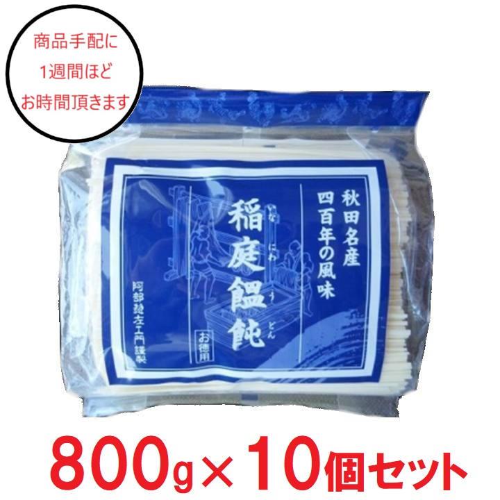 [秋田]阿部惣左ェ門饂飩本舗 稲庭うどん 800g×10の商品画像