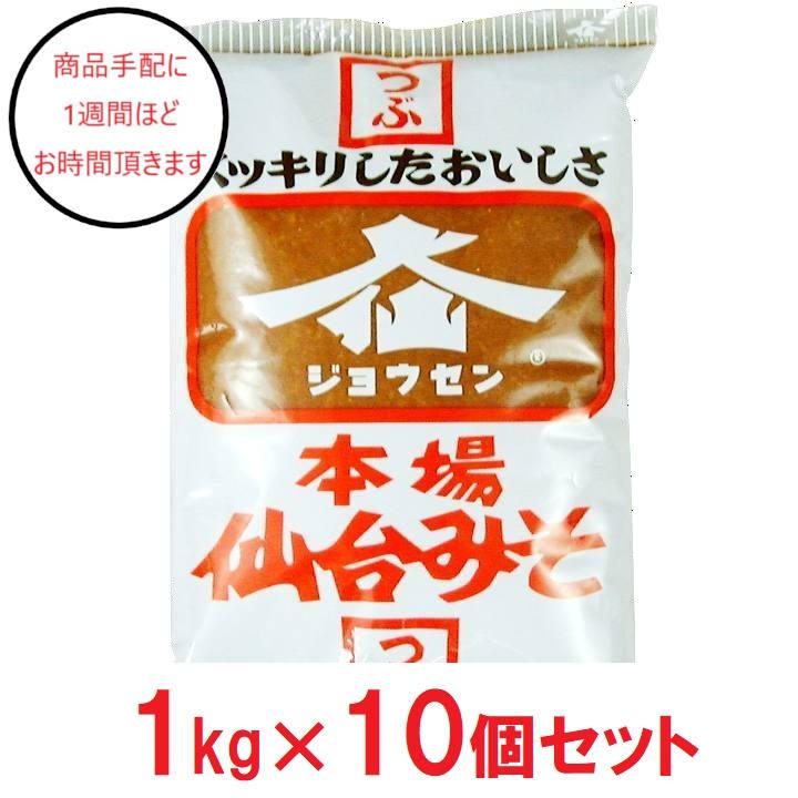 [宮城]仙台味噌醤油 上仙 本場仙台みそ 粒×10の商品画像