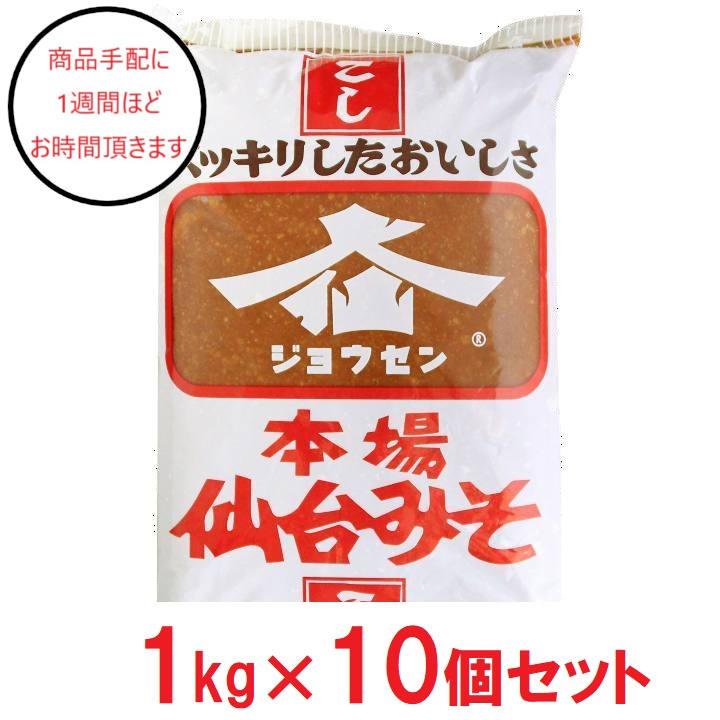 [宮城]仙台味噌醤油 上仙 本場仙台みそ こし×10の商品画像