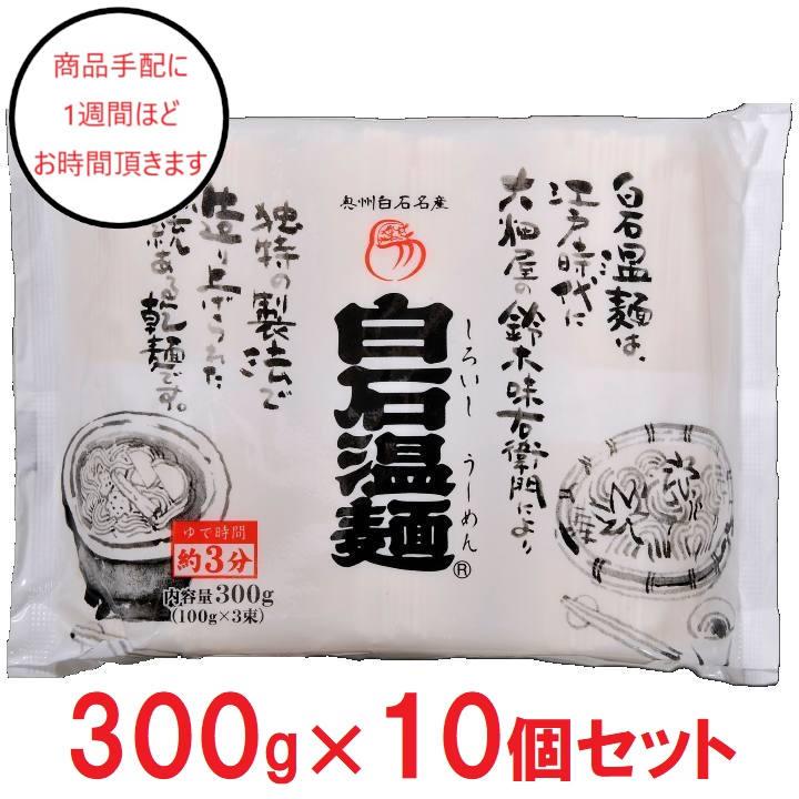 [宮城]白石興産だるま白石温麺×10の商品画像