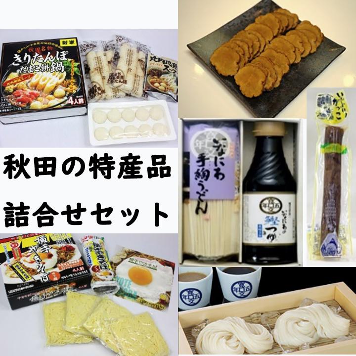 [秋田] 秋田の特産品詰合せの商品画像