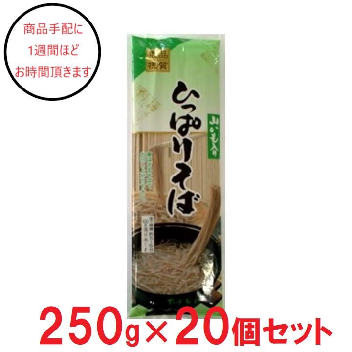 [宮城]松田製粉ひっぱりそば×20の商品画像