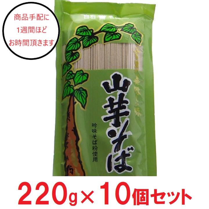 [宮城]松田製粉山芋そば×10の商品画像