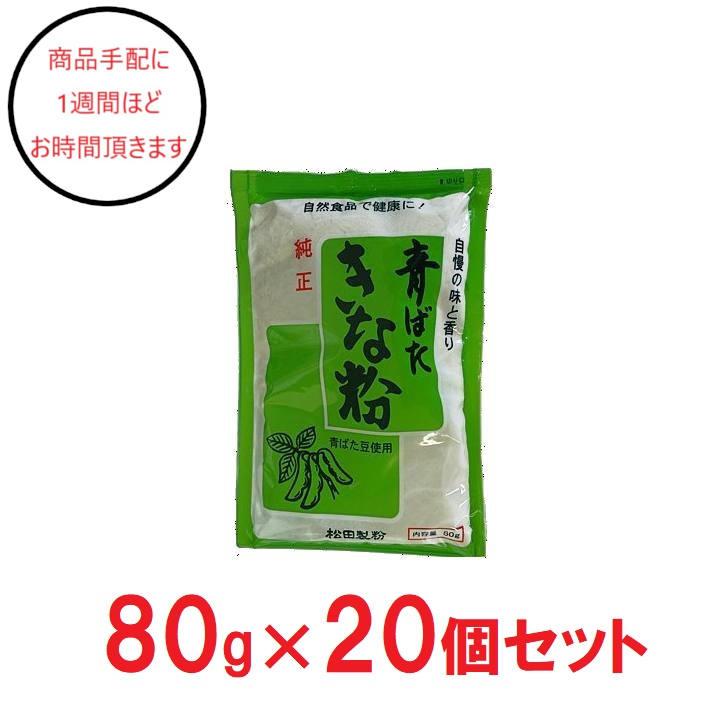 [宮城]松田製粉青ばたきな粉×20の商品画像