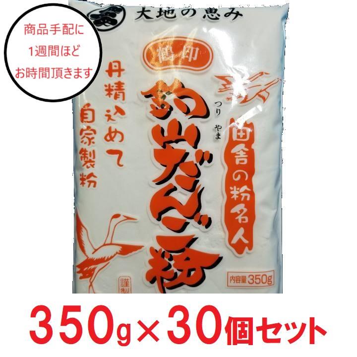 [岩手]松勘商店 釣山だんご粉×30の商品画像