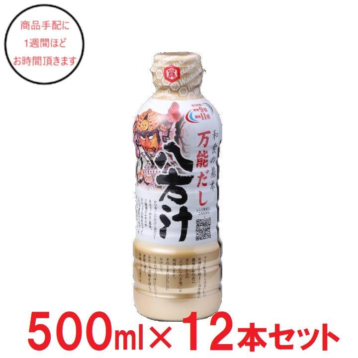[青森]ワダカン 八方汁×12の商品画像