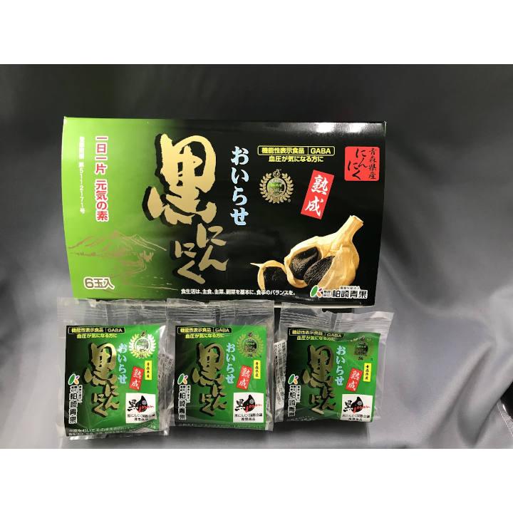 [青森] 柏崎青果 おいらせ黒にんにく機能性表示食品6玉化粧箱Lの商品画像 (2)