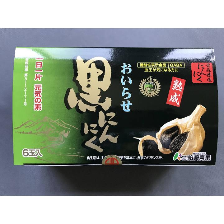 [青森] 柏崎青果 おいらせ黒にんにく機能性表示食品6玉化粧箱Lの商品画像 (4)
