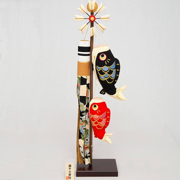 [福仙]スタンド(大)絢飾鯉のぼりの商品画像