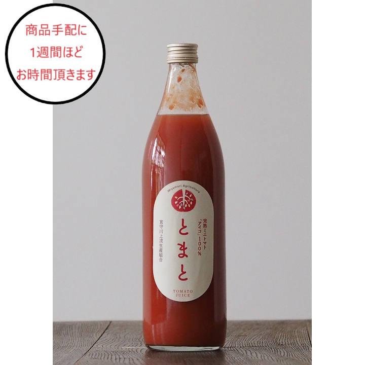 [岩手]宮守川上流生産組合 ジュース とまと 900mlの商品画像