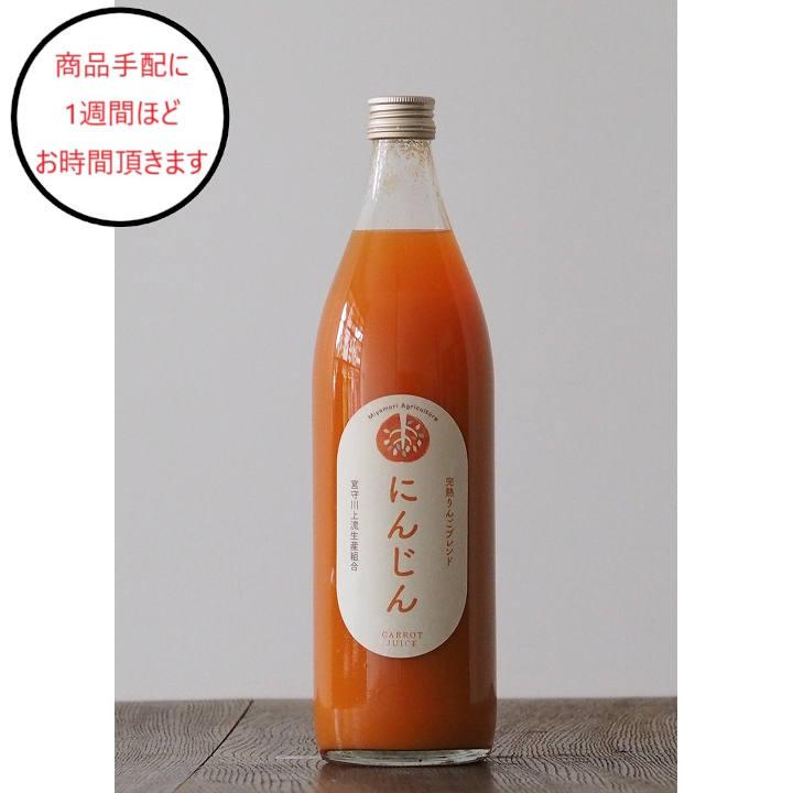 [岩手]宮守川上流生産組合 ジュース にんじん 900mlの商品画像