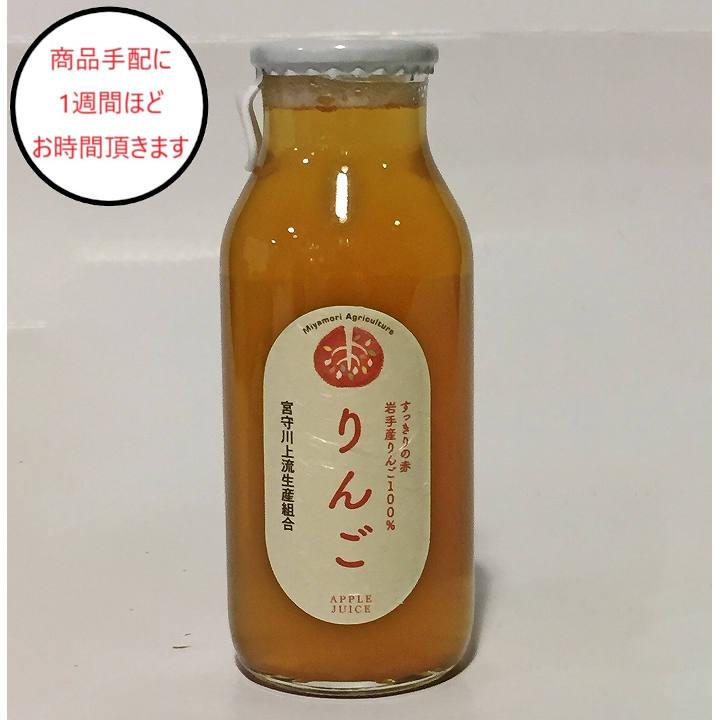 [岩手]宮守川上流生産組合 ジュース りんご赤 180mlの商品画像