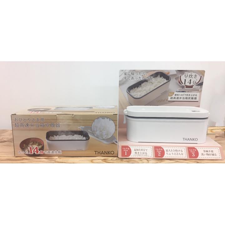 [サンコー]おひとりさま用超高速弁当箱炊飯器TKFCLBRCの商品画像