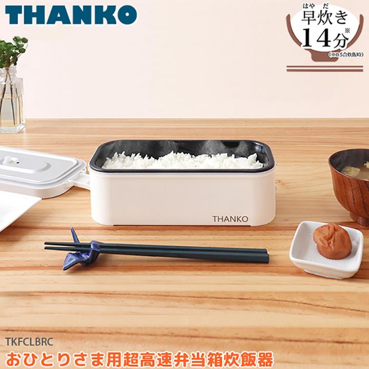 [サンコー]おひとりさま用超高速弁当箱炊飯器TKFCLBRCの商品画像 (2)