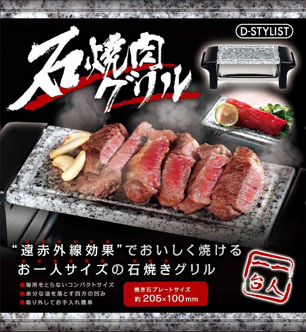 [D-STYLIST]石焼肉グリル KDGC-003Bの商品画像