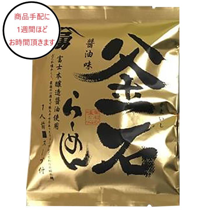 [岩手]金の釜石らーめん醤油味の商品画像