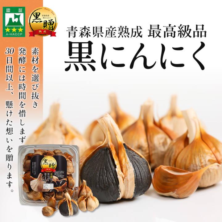 [青森]青森県産熟成黒にんにく 黒贈 500gの商品画像