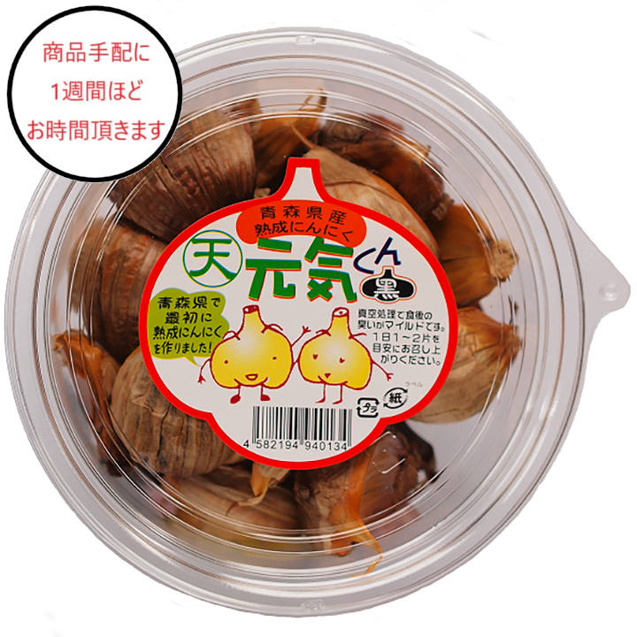 [青森]天間林流通加工 青森県産熟成にんにく 元気くんカケラカップ(200g)の商品画像