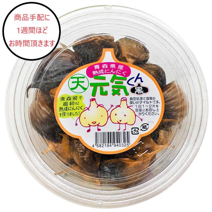 [青森]天間林流通加工 青森県産熟成にんにく 元気くんカケラカップ(130g)の商品画像