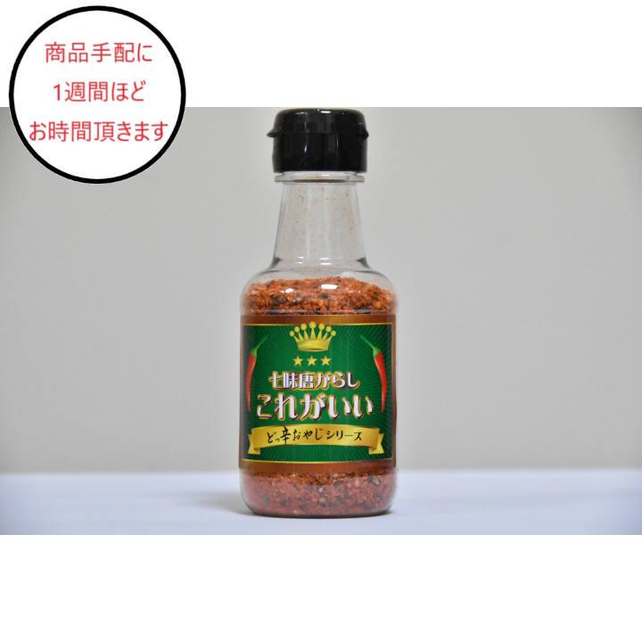 [岩手]かすみ 七味唐辛子の商品画像