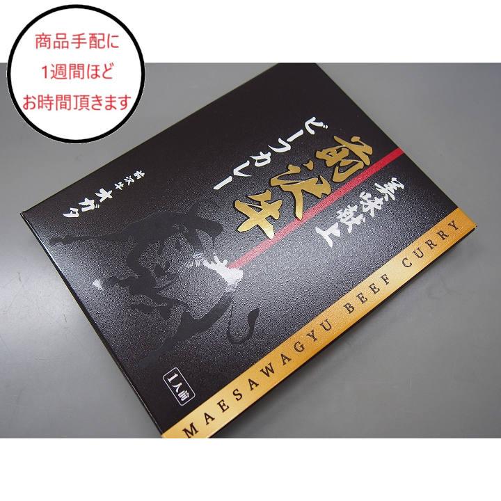 [岩手]前沢牛オガタ 前沢牛ビーフカレー の商品画像